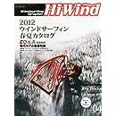 Hi-Wind (ハイウィンド) 2012年 04月号 [雑誌]