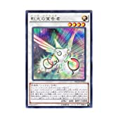 遊戯王 日本語版 NECH-JP052 虹光の宣告者 (レア)