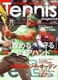 Tennis Magazine (テニスマガジン) 2008年 08月号 [雑誌]