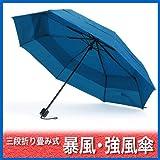 耐暴風・耐強風傘(三段折り畳み式) EEA-YW0449