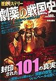 歴史ミステリー劇薬の戦国史―封印された101の真実 (SAKURA・MOOK 20)