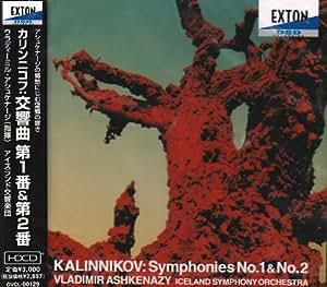 カリンニコフ:交響曲第1番&第2番