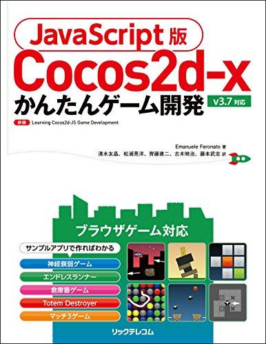JavaScript��Cocos2d-x �����೫ȯ