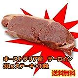 【送料無料】オーストラリア産牛サーロインステーキ300g×10枚