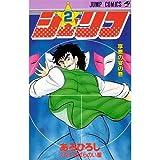 シェリフ 2 (ジャンプコミックス)