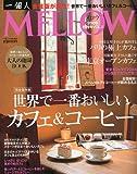 MELLOW 2009年 11月号 [雑誌]