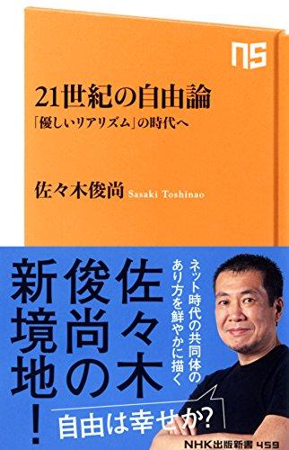 21世紀の自由論―「優しいリアリズム」の時代へ (NHK出版新書459)