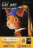 キャット・アートポストカード・ブック―名画に描かれた猫
