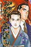 メドゥーサ(7) (ビッグコミックス)