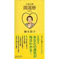 平成26年 開運暦(手帳・ゴールド)