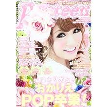 Popteen (ポップティーン) 2013年 05月号 [雑誌]