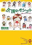 実録!介護のオシゴト―楽しいデイサービス (Akita Essay Collection)