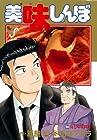 美味しんぼ 第104巻 2010年02月27日発売
