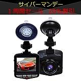"TOGUARD 2.46"" LCD フル HD 1080P 日本語対応 ダッシュカメラ カードライブカメラ Novatek NT96220,G-センサー搭載 駐車監視 動き検知 循環録画 夜間可視 ドライブレコーダー"