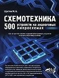 img - for Shemotehnika. 500 ustroystv na analogovyh mikroshemah book / textbook / text book