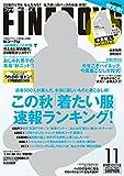 FINEBOYS (ファインボーイズ) 2014年 11月号