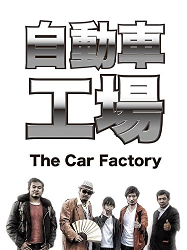 自動車工場 The Car Factory on Amazon Prime Instant Video UK