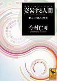 交易する人間(ホモ・コムニカンス) 贈与と交換の人間学 (講談社学術文庫)