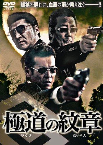 極道の紋章 [DVD] -