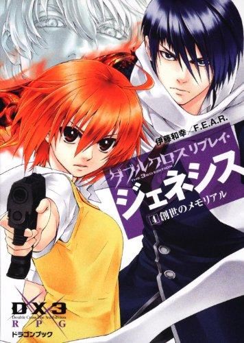 ダブルクロス The 3rd Edition リプレイ・ジェネシス(4)  創世のメモリアル (富士見ドラゴン・ブック)