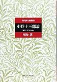 小野十三郎論―風景にうたは鳴るか (現代詩人論叢書)