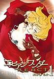 エビアンワンダーREACT: 1 (ZERO-SUMコミックス)