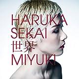 世界(初回生産限定盤)(DVD付)