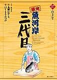 築地魚河岸三代目 37 (ビッグ コミックス)