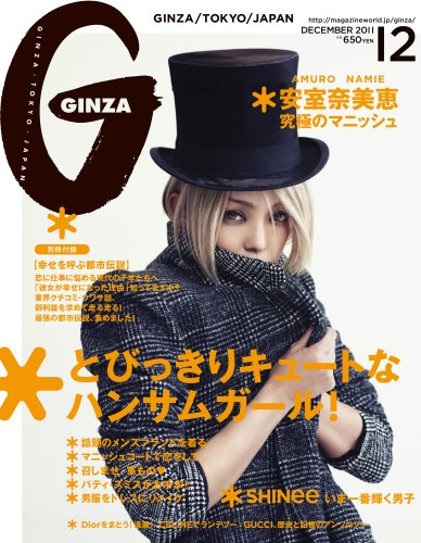 GINZA (ギンザ) 2011年 12月号 [雑誌]