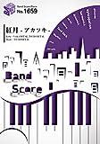 バンドピース1659 紅月-アカツキ- by BABYMETAL (BAND SCORE PIECE)