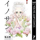 Amazon.co.jp: イノサン 7 (ヤングジャンプコミックスDIGITAL) 電子書籍: 坂本眞一: Kindleストア