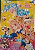イタズラなKiss 11 (フェアベルコミックス)