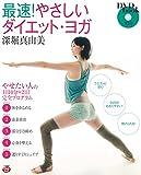 [新装版]DVDbook最速!やさしいダイエット・ヨガ~やせたい人の1日10分×21日完全プログラム~ (DVDブック)