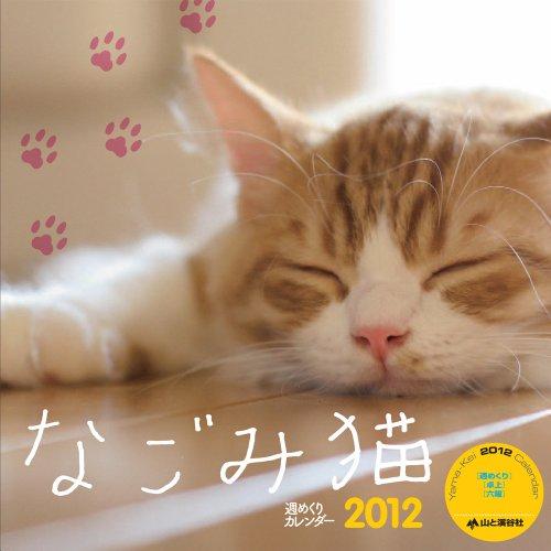 カレンダー2012 週めくり なごみ猫 (Yama-Kei Calendar2012)