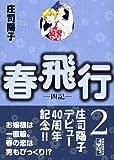 春・飛行(2) (講談社漫画文庫)
