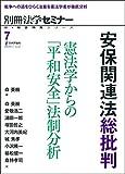 安保関連法総批判  憲法学からの「平和安全」法制分析 新・総合特集シリーズ(別冊法学セミナー)