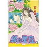 銀の星座 3 (講談社コミックスフレンド)