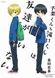 コミックス / 森田麦茶 のシリーズ情報を見る