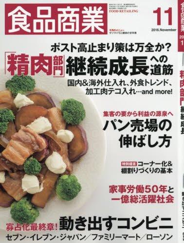 食品商業2016年11月号 (「精肉部門」継続成長への道筋)