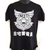 ヲワタTシャツ 自宅警備員 (XL, 黒)