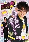 ビーズログTV 恋愛番長・二学期 美術 [DVD]