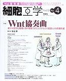 細胞工学 13年4月号 32ー4 特集:Wnt協奏曲