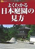 よくわかる日本庭園の見方 (楽学ブックス―古寺巡礼)