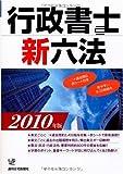 行政書士新六法〈2010年版〉