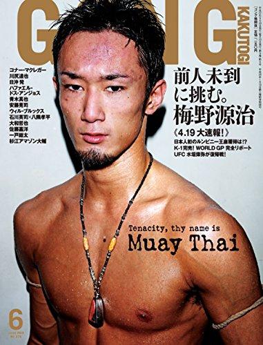 GONG(ゴング)格闘技 2015年6月号