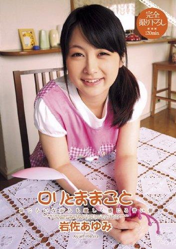 ロリとままごと 岩佐あゆみ 色眼鏡 [DVD]