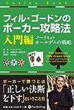 フィル・ゴードンのポーカー攻略法 入門編