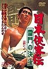 Japanese Movie - Nippon Kyoukakuden Kaminarimon No Kettou [Japan DVD] DUTD-2578