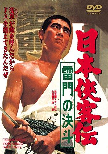 日本侠客伝 雷門の決斗 [DVD]