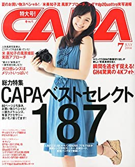 Camera magazine CAPA July 2014 issue with Rina Koike on the cover